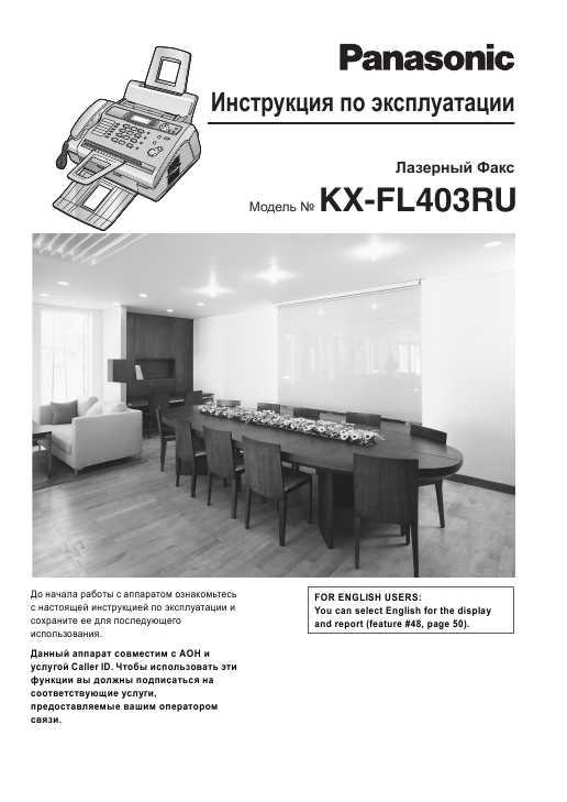 panasonic kx fp148 инструкция