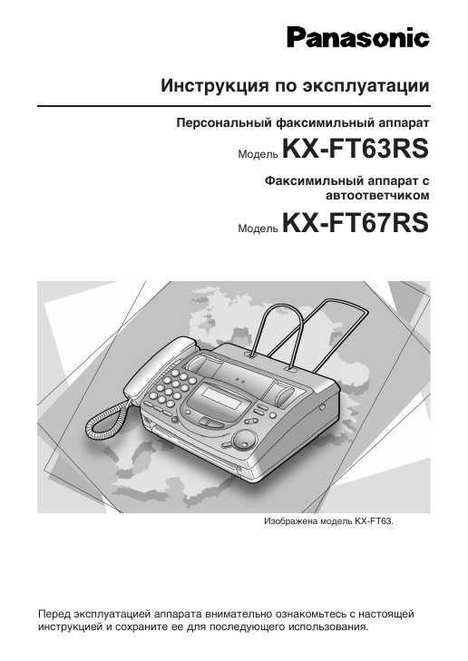 Факс Панасоник Кх Ft902 Инструкция