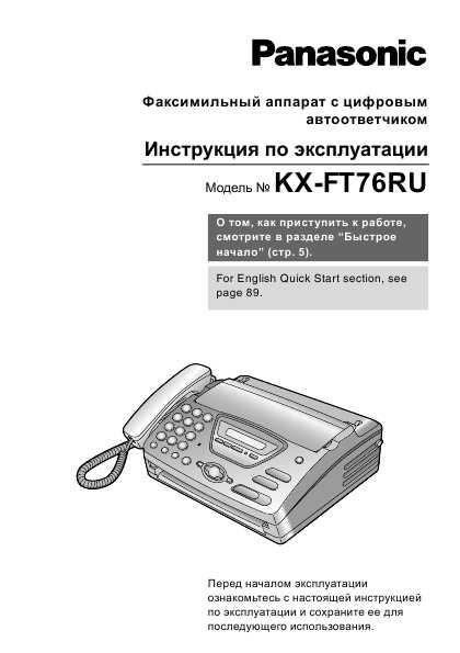 Panasonic kx ft инструкция