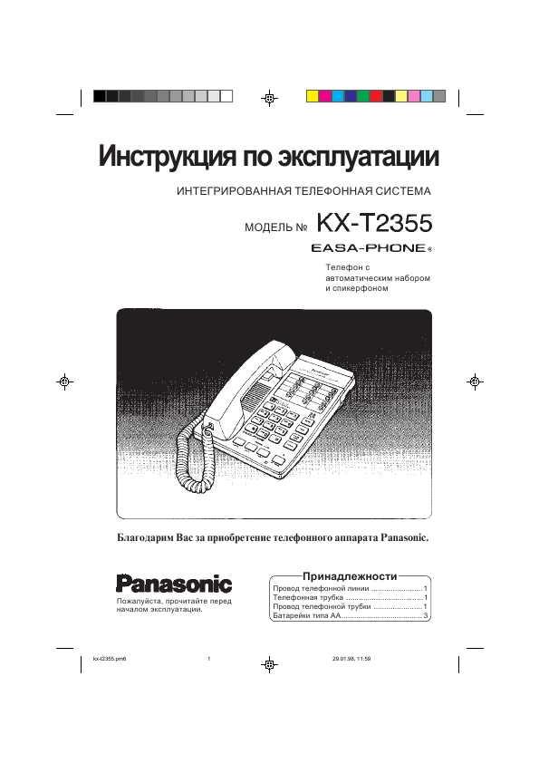 Panasonic радиотелефон setting
