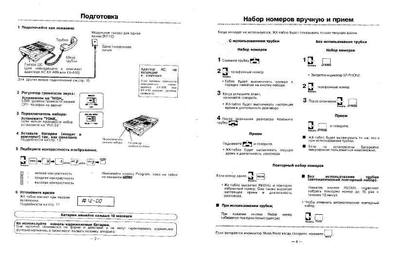 Инструкция по эксплуатации телефона Panasonic Kx-ts2365ru