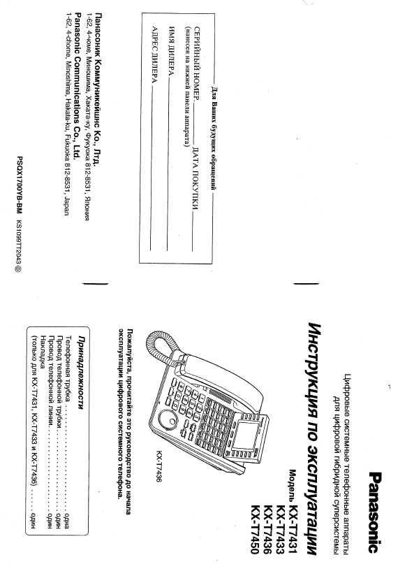 инструкция panasonic kx t7433