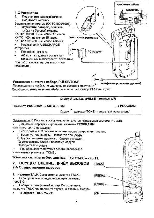 Panasonic KX -TC1005»