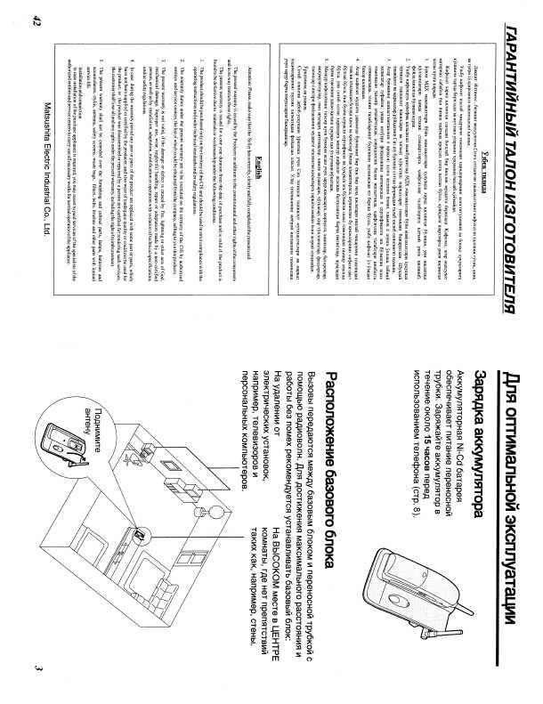инструкция panasonic kx-