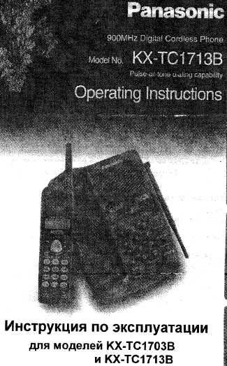 Инструкция Panasonic KX-TC1703
