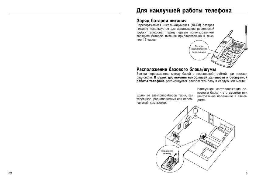 Panasonic Kx-tc1743b инструкция на русском - фото 6