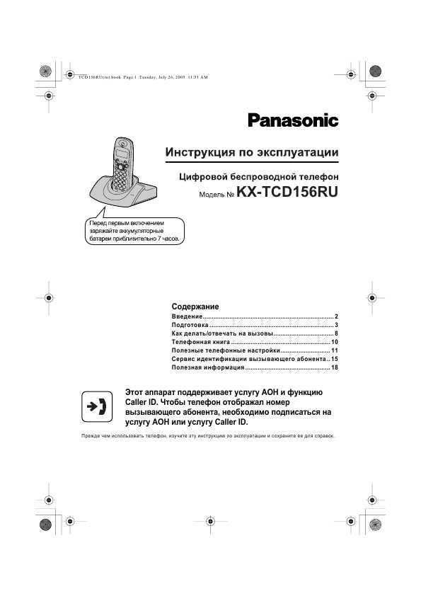 209, 193, +, Panasonic KX