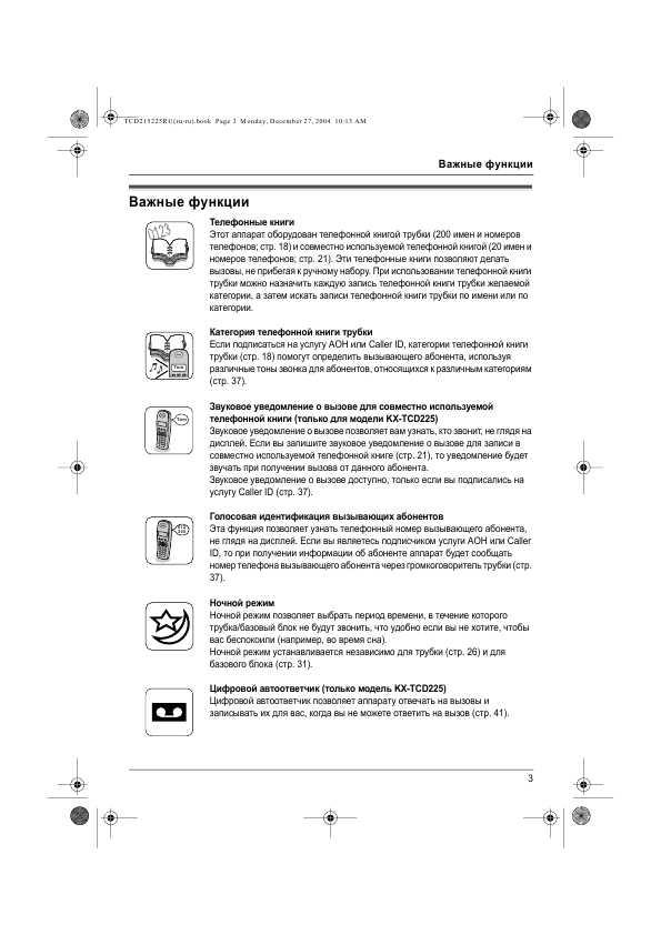 Коммтел - 113 Инструкция