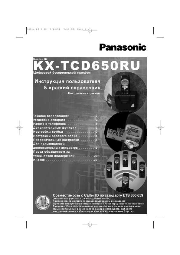 Panasonic tx tcd650 инструкция