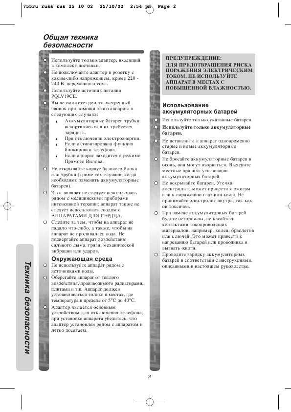 Схема базы panasonic