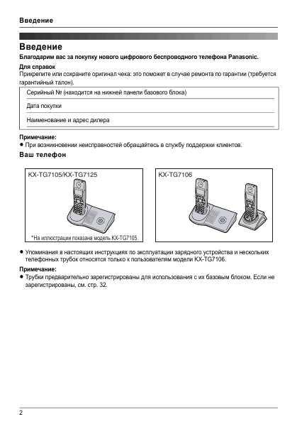 инструкция панасоник kxtg7105