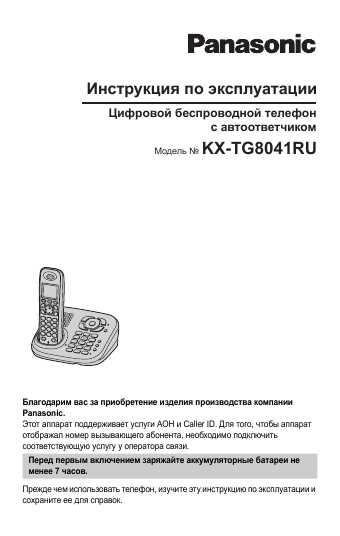 Инструкция Panasonic Kx Tg8041