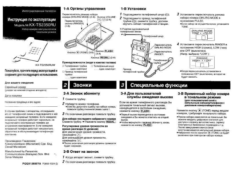 скачать инструкцию panasonic kx-ts2350ruw