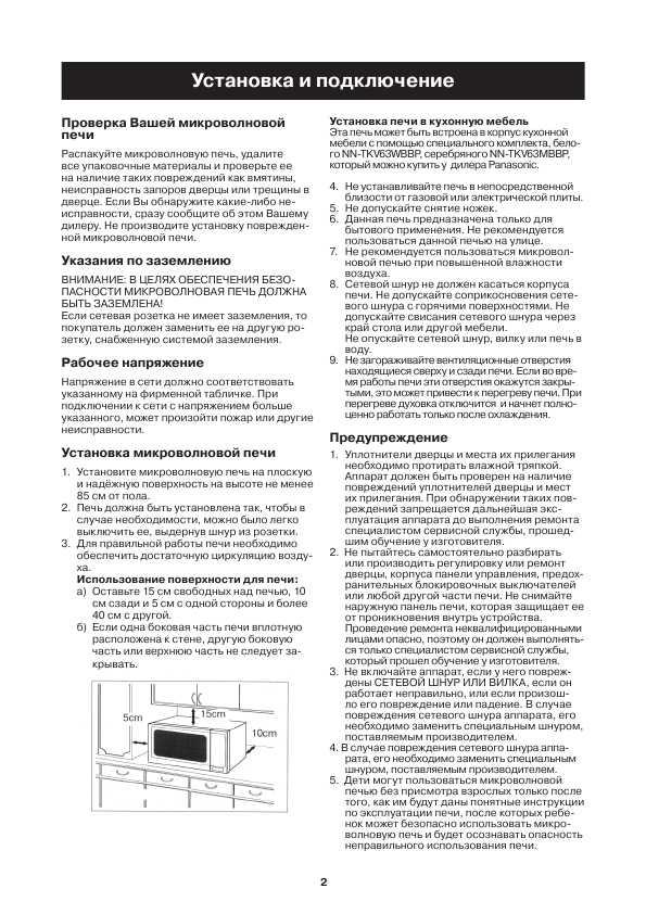Инструкция Микроволновая Panasonic