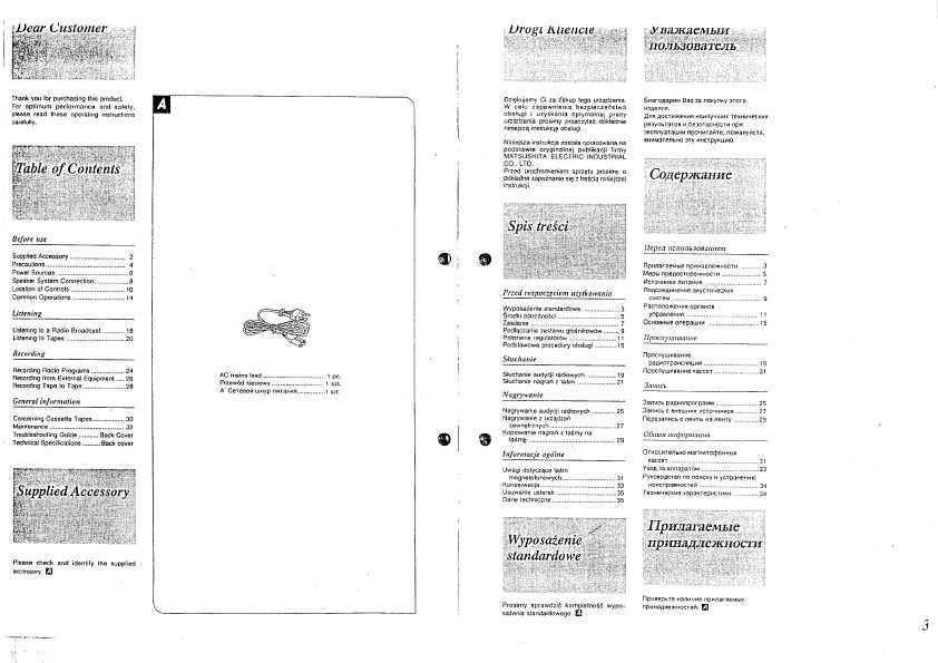 панасоник Rx-es20 инструкция на русском - фото 3
