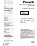 инструкция для Panasonic Rx Dt75 - фото 7