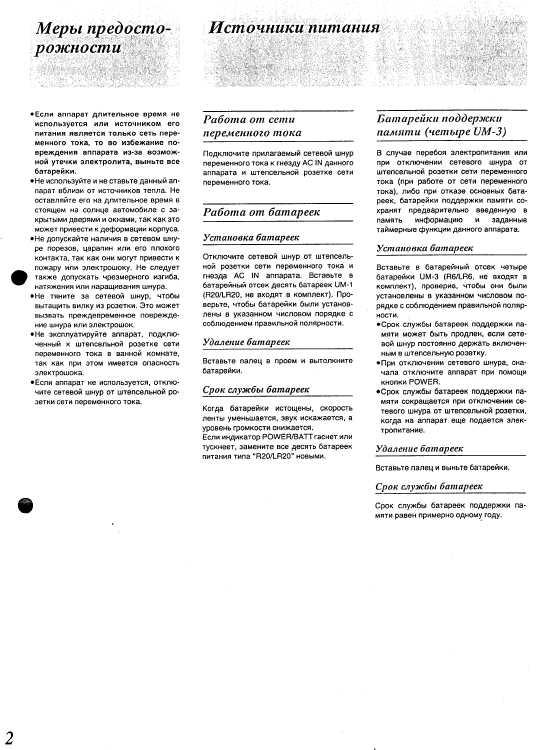 инструкция для Panasonic Rx Dt75 - фото 11
