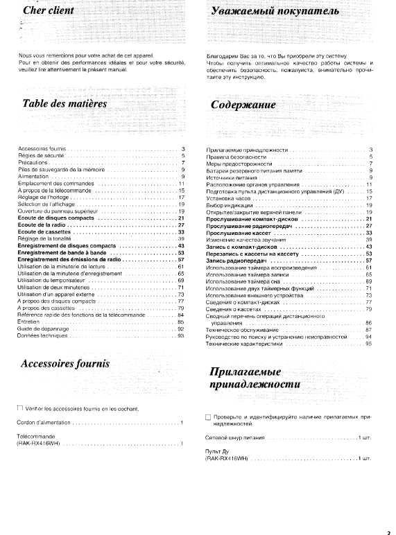Панасониц рx ед90 инструкция на русском