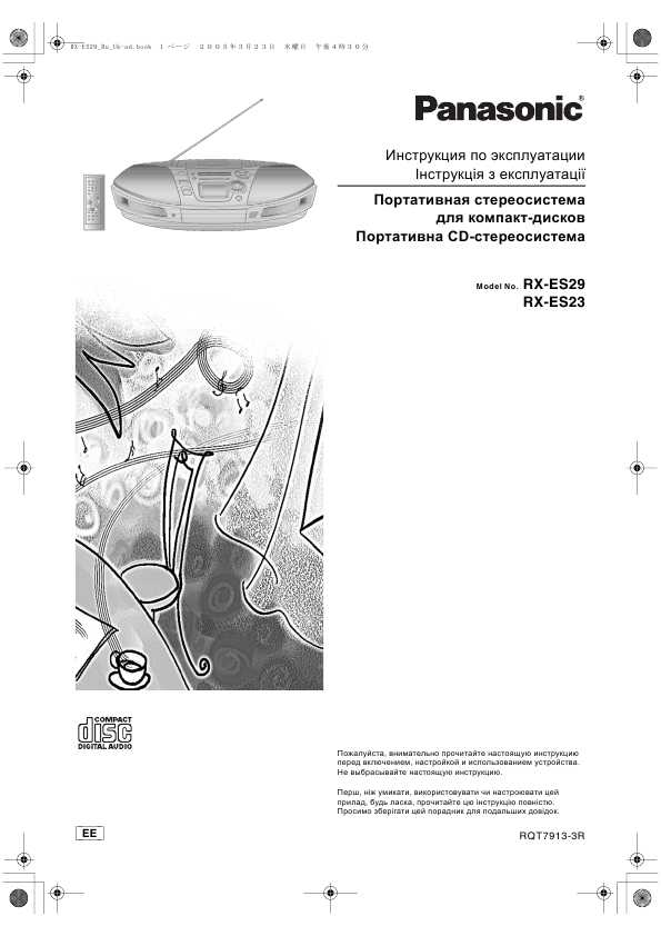 инструкция Panasonic Rx-es29 - фото 9
