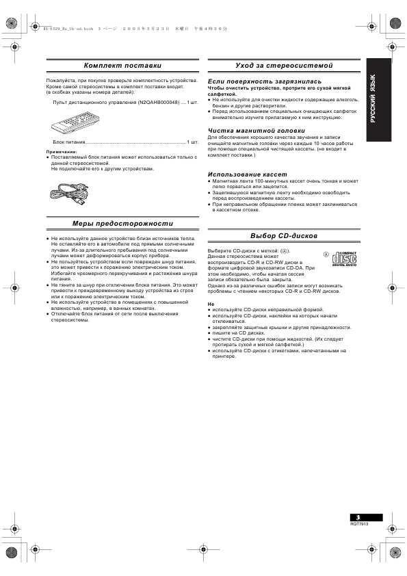 инструкция Panasonic Rx-es29 - фото 10