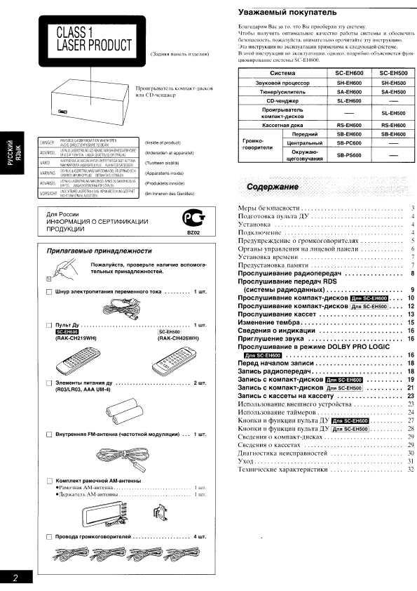 Technics sc eh500