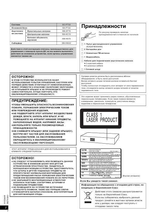 Panasonic Sa Pt22 Инструкция
