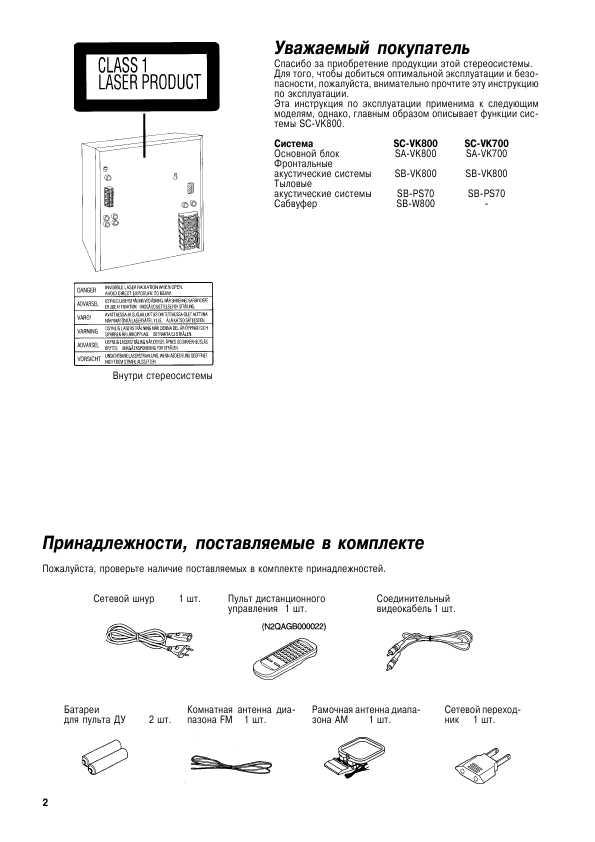 инструкция panasonic sc vk700