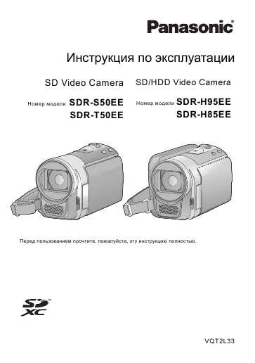 sdr s70 инструкция