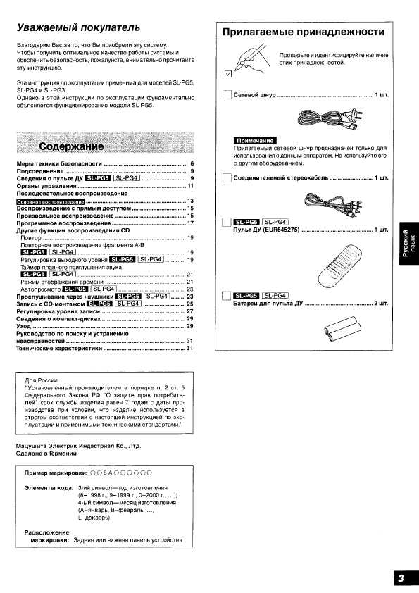 инструкция пг 4. Газовая плита