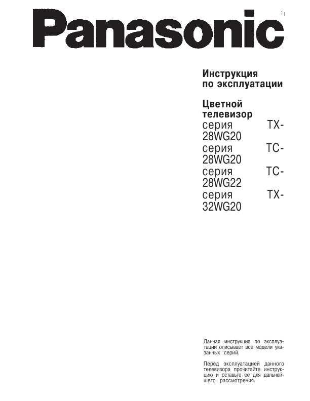 инструкция к panasonic nv-gs5