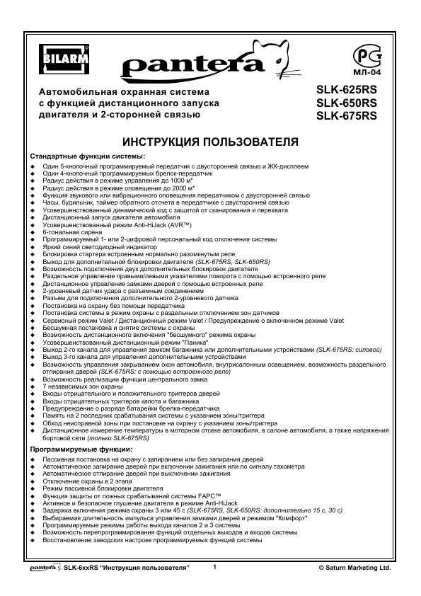 Pantera slk 625 инструкция