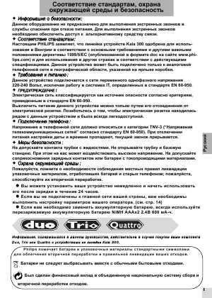 Инструкцию к телефону philips kala vox 300