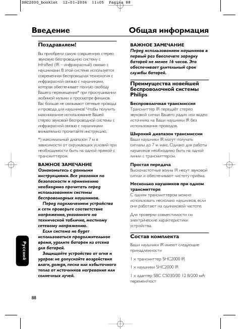 philips shc2000 инструкция