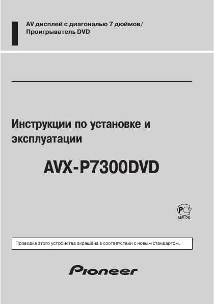 Avx p7300dvd инструкция