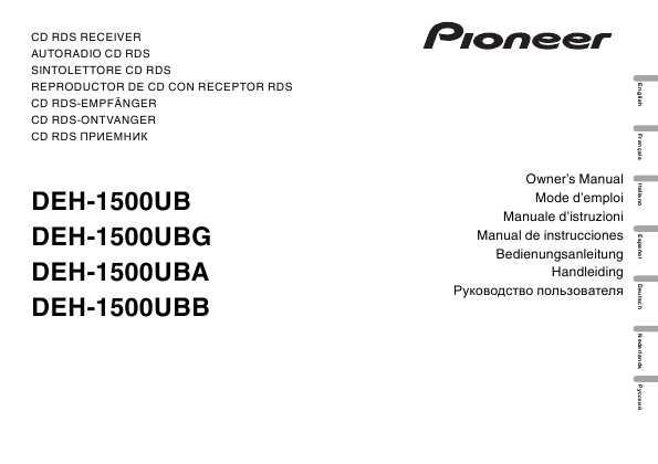 Инструкция Pioneer DEH-1500UB
