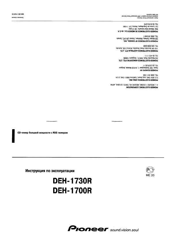 автомагнитолы pioneer deh-1500ubg инструкция