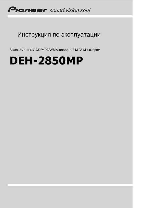 инструкция pioneer deh 2850 mp