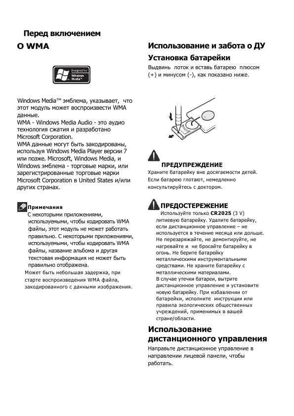 Инструкция На Магнитолу Pioneer Deh-P5650mp