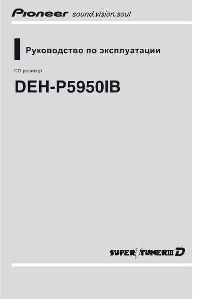 Pioneer deh-p70bt скачать