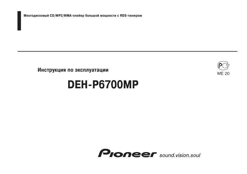 Pioneer Deh-P6700 Mp
