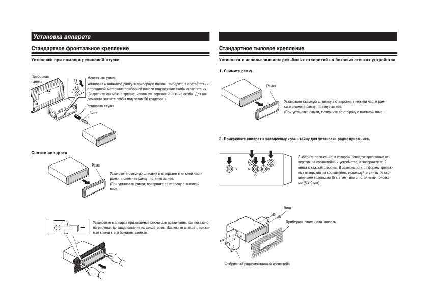 pioneer deh-p6750mp инструкция