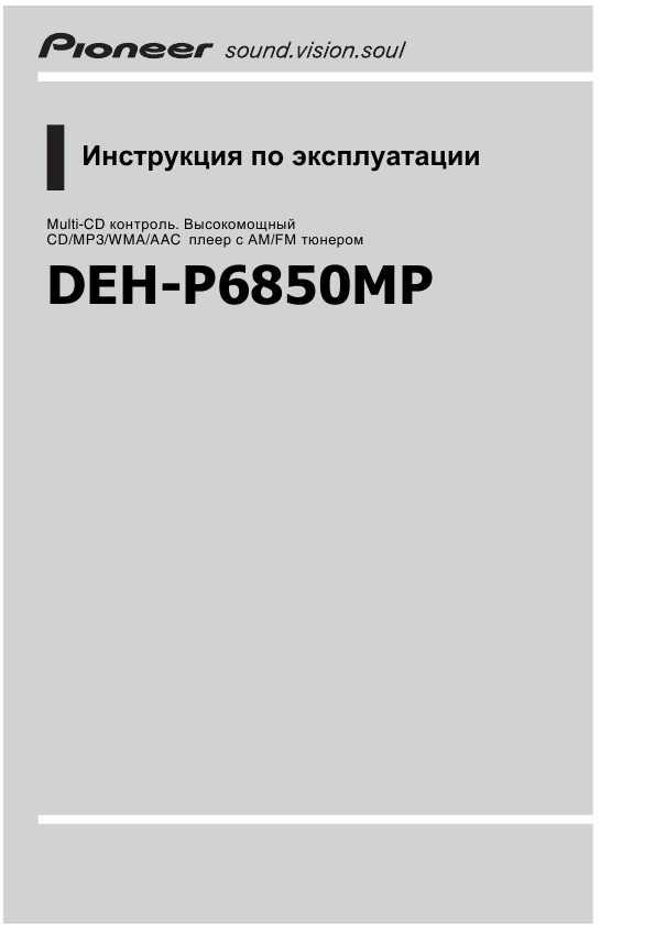 Pioneer deh p6850mp инструкция скачать