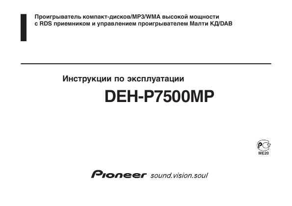 pioneer deh-p4500r инструкция