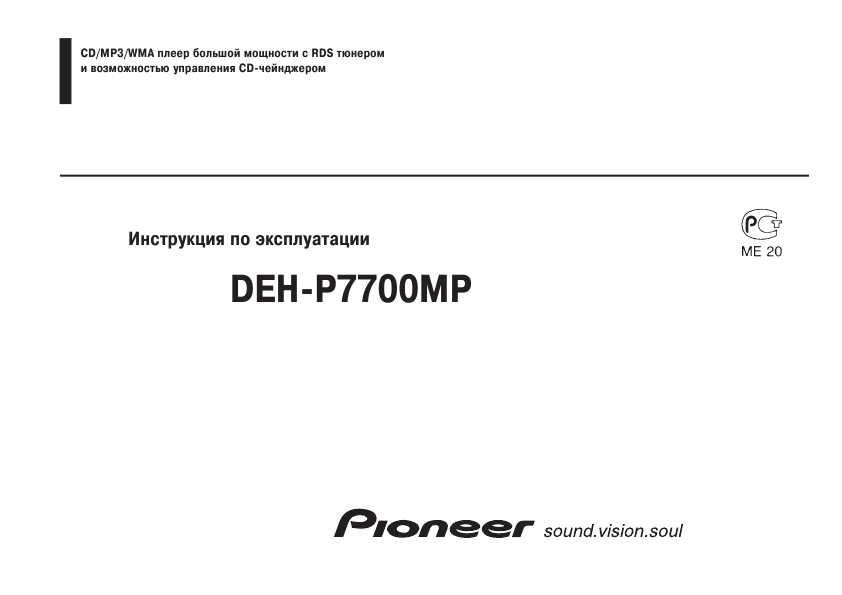 Pioneer 77 инструкция по