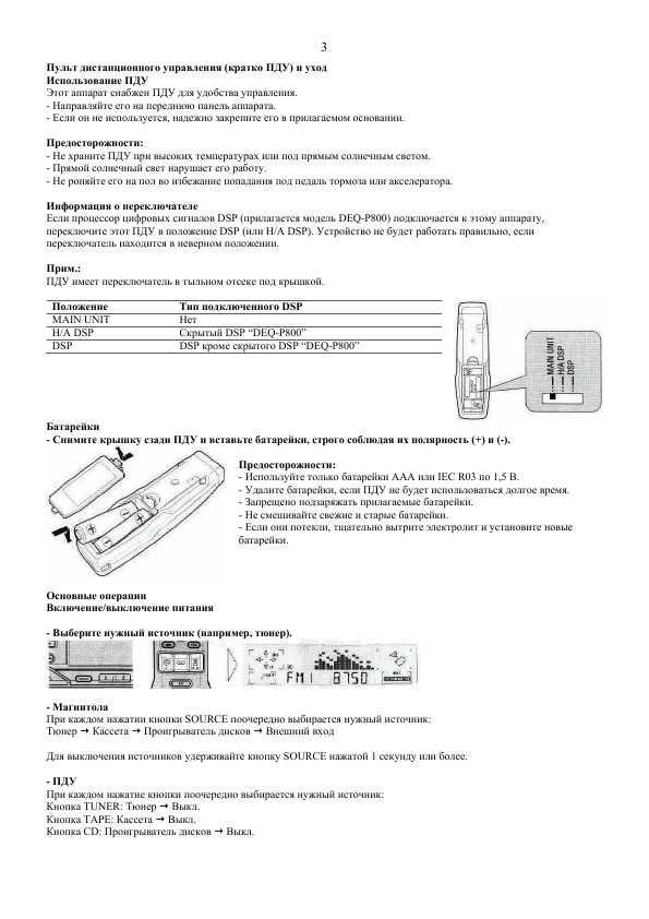 Pioneer deq p800 скачать инструкцию