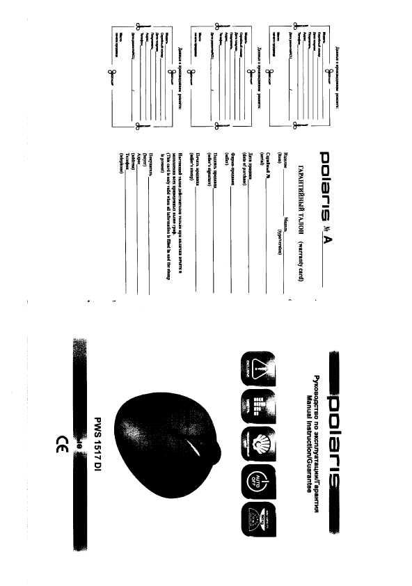 весы Polaris Pws 1517di инструкция - фото 3