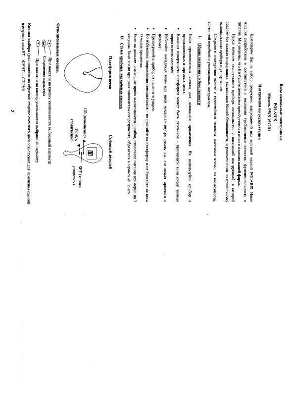 весы Polaris Pws 1517di инструкция - фото 9