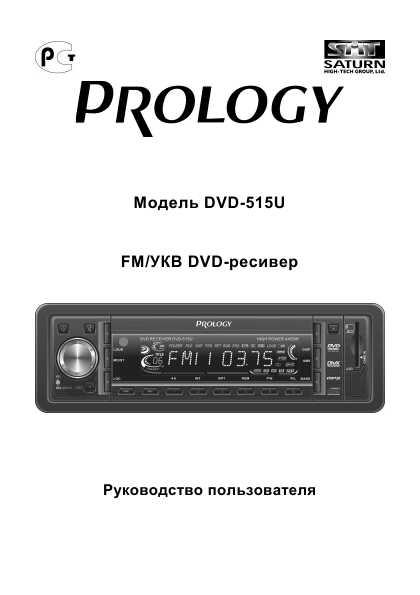 инструкция prology dvd-515u