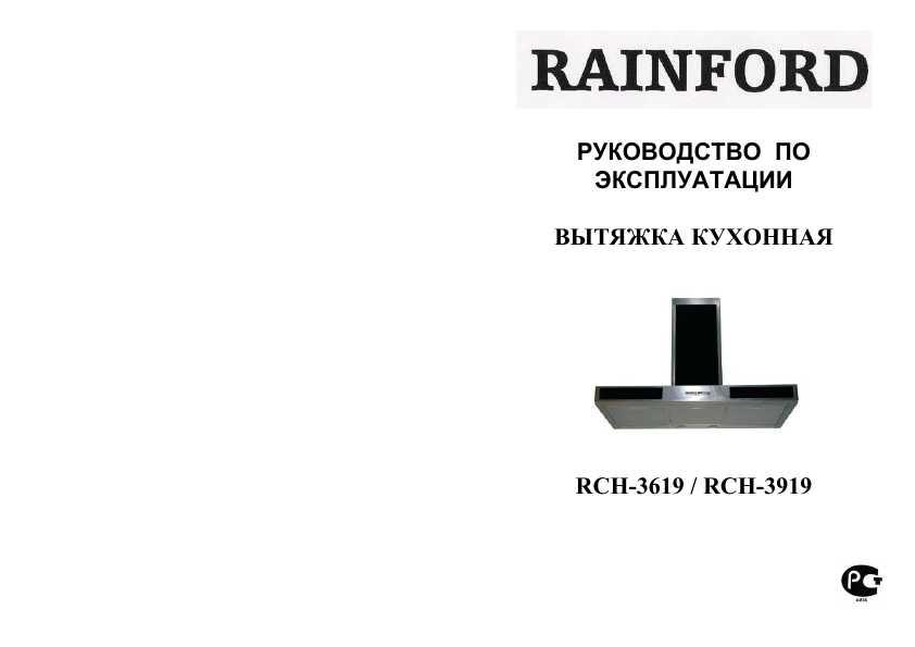 телевизоры рейнфорд инструкция