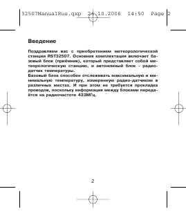 32507 Rst Инструкция - фото 5